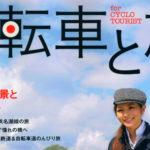 「自転車と旅」取材話 鹿児島編 その1 計画