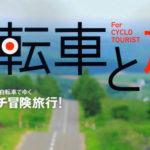 「自転車と旅」取材話 北海道編 その1 準備
