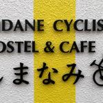 Hostel & Cafe しまなみ