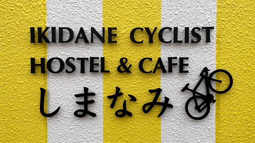 タルタルーガ自転車Hostel&Cafeしまなみ