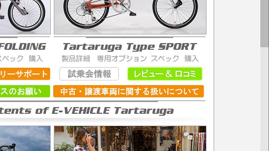 タルタルーガ自転車レビュー&口コミ