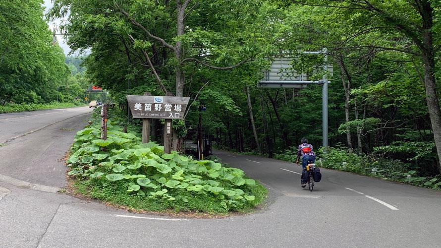 タルタルーガ自転車キャンプ釣~リング