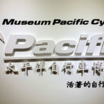Museum Pacific Cycles 前編