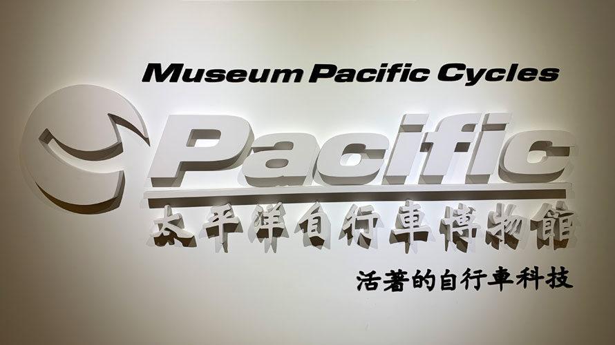 タルタルーガ自転車MuseumPacificCycles