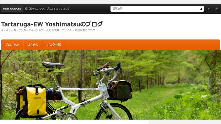 タルタルーガ自転車ブログ
